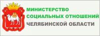 Министерство социальных отношений г.челябинск